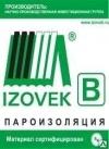 Пароизоляция IZOVEK В (70 кв.м.)