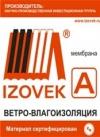 Паропроницаемая ветровлагозащитная мемтрана IZOVEK A (70 кв.м.)